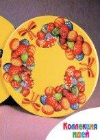 Пасхальные тарелки