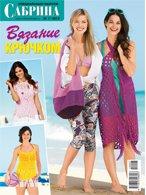 Сабрина Специальный выпуск, вязание крючком, летние вязаные вещи, ModnoeRukodelie.ru, Sabrina