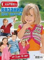 Сабрина для детей, летние вязаные вещи, ModnoeRukodelie.ru, Sabrina