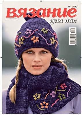 Описание: модные вязаные жилетки 2012г